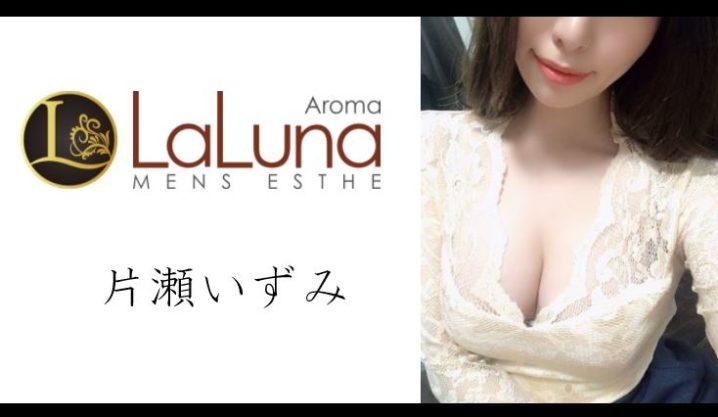 新宿のメンズエステ店アロマラヌーナのセラピスト片瀬いずみさんの写真