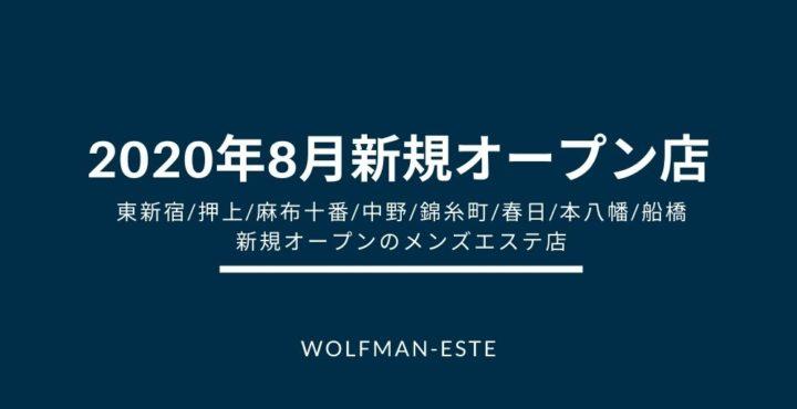 2020年8月オープンのメンズエステ店まとめ記事