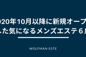 2020年10月オープンのメンズエステ店まとめ記事